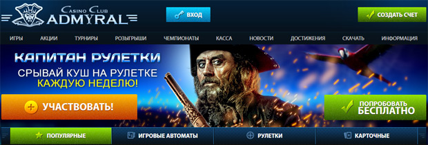 казино адмирал онлайн