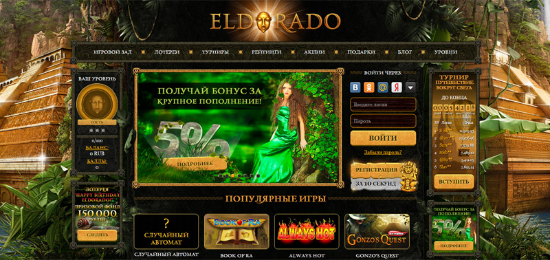 слоты Эльдорадо