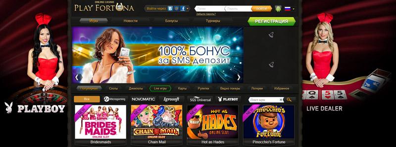 Play fortuna casino бонус коды промокоды январь 2016