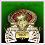 казино Гранд, grand casino, гранд казино