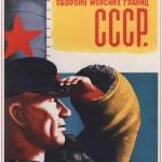 советская лотерея для флота