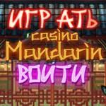 мандарин казино онлайн