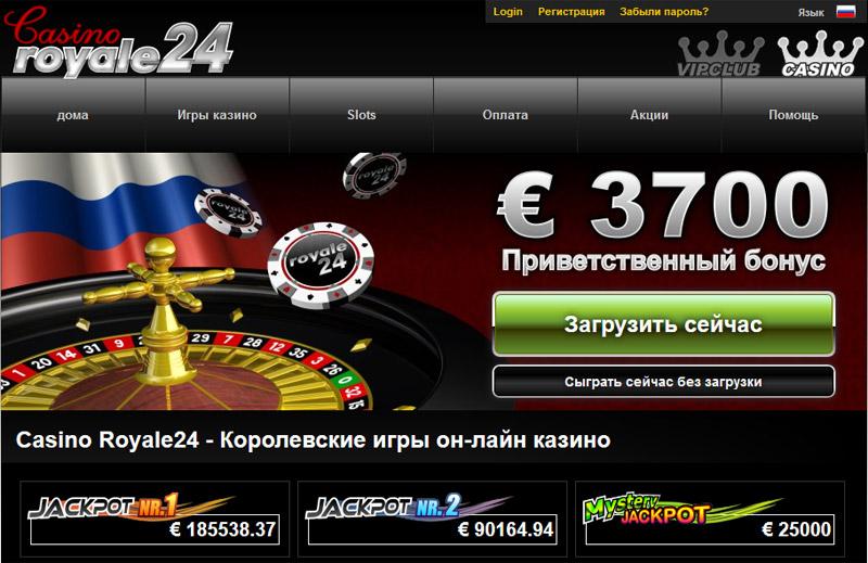 казино рояль играть