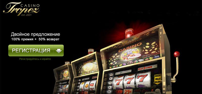 casino tropez отзывы